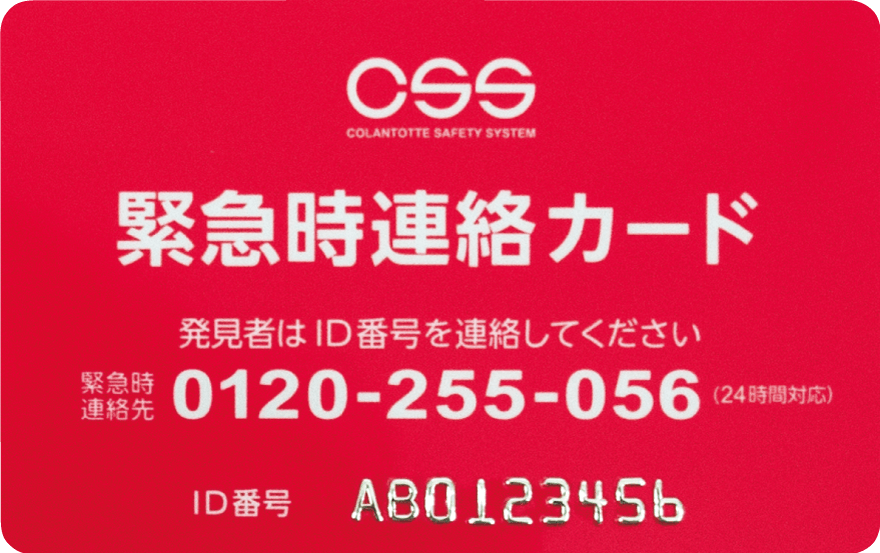 Emergency card front